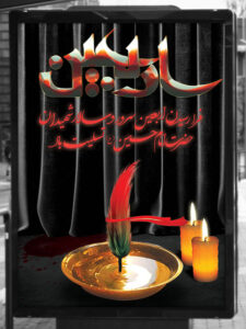دانلود بنر اربعین حسینی طرح PSD لایه باز با عکس شمع و کاسه آب