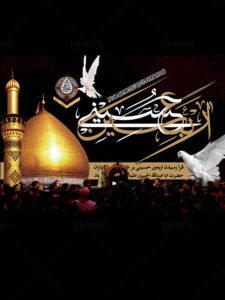 بنر پشت سن اربعین حسینی طرح PSD لایه باز با عکس حرم امام حسین (ع)
