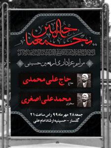 بنر اطلاع رسانی اربعین حسینی طرح PSD لایه باز با جای عکس مداح