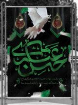 بنر شهادت امام حسن عسکری لایه باز دارای تایپوگرافی حرفه ای