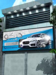 طرح بنر فروشگاه لوازم یدکی اتومبیل PSD لایه باز با کیفیت بالا