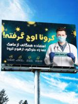 بنر هشدار ویروس کرونا و استفاده از ماسک طرح PSD لایه باز