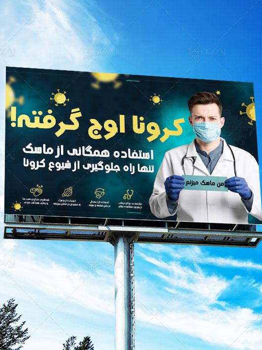 بنر هشدار ویروس کرونا