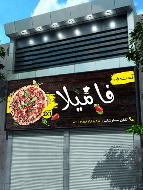 بنر تابلو فست فود و پیتزا