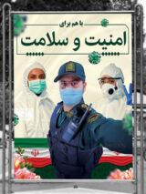 بنر هفته نیروی انتظامی و کرونا طرح PSD لایه باز با عکس سرباز و پرستار