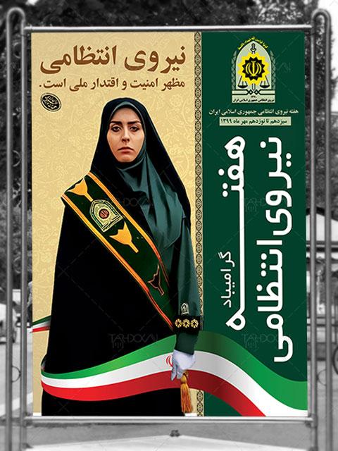 بنر هفته نیروی انتظامی و پلیس زنان