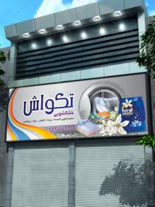 طرح تابلو خشکشویی سر در مغازه PSD لایه باز حرفه ای با کیفیت