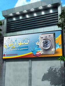 تابلو بنر خشکشویی PSD لایه باز با عکس لباس و ماشین لباسشویی