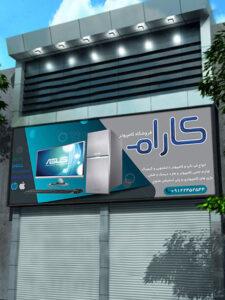 طرح بنر تابلو مغازه فروشگاه کامپیوتر و لپ تاپ PSD لایه باز