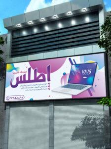 تابلو فروشگاه کامپیوتر و لپ تاپ طرح PSD لایه باز مدرن و شیک