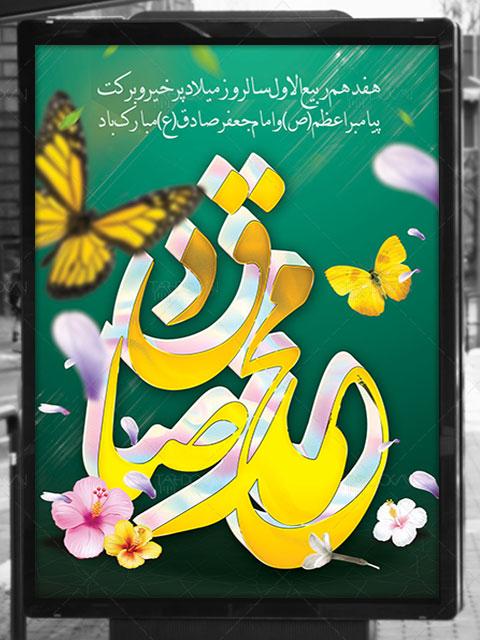 دانلود طرح بنر ولادت حضرت محمد
