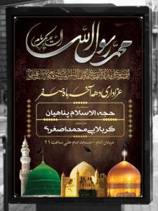 بنر اطلاعیه مراسم دهه آخر صفر رحلت حضرت محمد (ص) PSD لایه باز