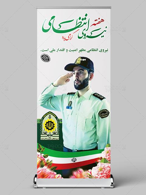 طرح استند هفته نیروی انتظامی