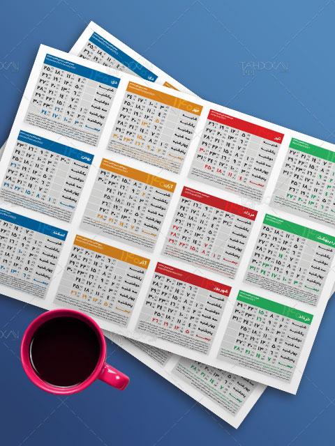 دانلود تقویم 1400 طرح PSD لایه باز