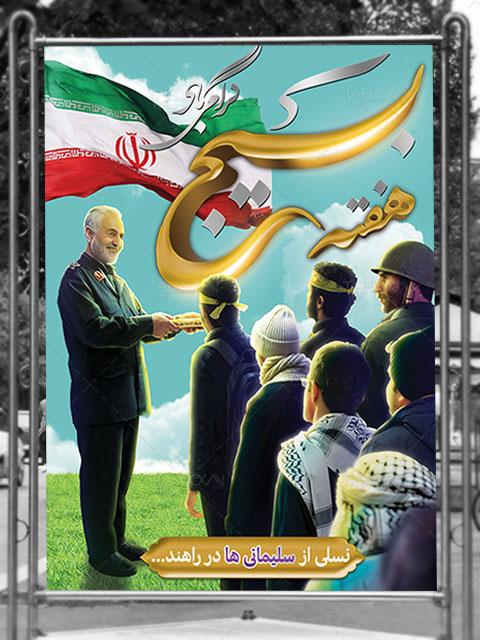 طرح بنر هفته بسیج و سردار سلیمانی PSD لایه باز