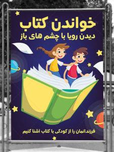 بنر لایه باز هفته کتاب و کتابخوانی با موضوع کودکان با کتاب خواندن