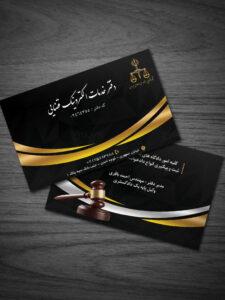 کارت ویزیت دفتر خدمات الکترونیک قضایی طرح PSD لایه باز دو رو