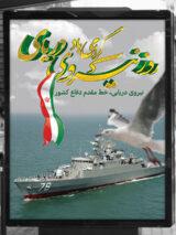 بنر روز نیروی دریایی طرح PSD لایه باز با عکس ناو جماران در خلیج فارس