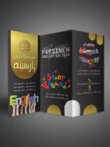 نمونه بروشور تبلیغاتی آموزشگاه زبان 3 لت طرح PSD لایه باز