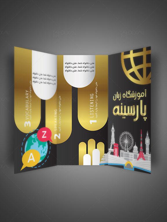 نمونه بروشور تبلیغاتی آموزشگاه زبان