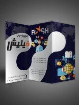 طرح بروشور آموزشگاه زبان خارجی PSD لایه باز سایز A4 سه لت