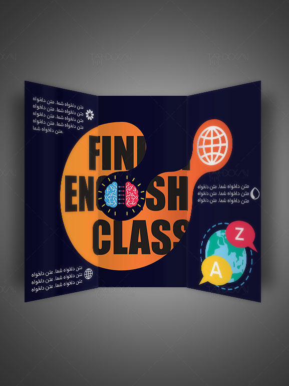 طرح بروشور آموزشگاه زبان خارجی