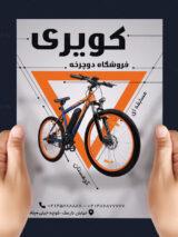 تراکت تبلیغاتی فروشگاه دوچرخه طرح PSD لایه باز سایز A4 شیک
