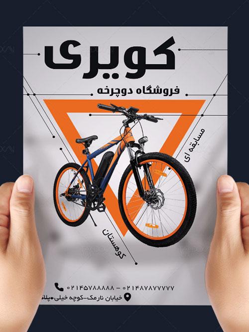 تراکت تبلیغاتی فروشگاه دوچرخه