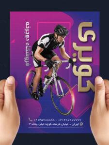 طرح تراکت تبلیغاتی دوچرخه فروشی PSD لایه باز A4 مدرن و زیبا