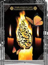 بنر وفات حضرت معصومه (س) طرح PSD لایه باز با تصاویر شمع