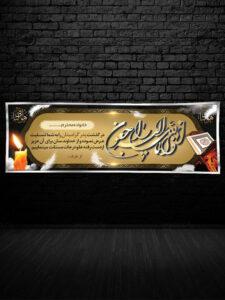 طرح پلاکارد تسلیت لایه باز فایل PSD با طراحی سه بعدی و عکس قرآن