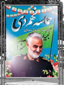 بنر حماسه نهم دی و شهید سردار سلیمانی طرح PSD لایه باز زیبا