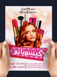 طرح تراکت آرایشگاه زنانه و سالن زیبایی PSD لایه باز سایز A4 رنگی