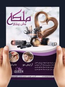 طرح تراکت تبلیغاتی آرایشگاه زنانه PSD لایه باز حرفه ای با کیفیت بالا
