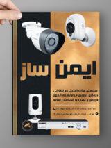 تراکت تبلیغاتی دوربین مداربسته و سیستم های امنیتی PSD لایه باز