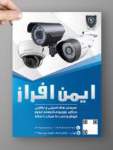 طرح تراکت دوربین مداربسته و سیستم های حفاظتی PSD لایه باز