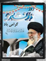 دانلود طرح بنر روز دانشجو PSD لایه باز با عکس رهبری و دانشگاه تهران