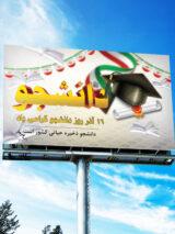 دانلود بنر روز دانشجو 16 آذر طرح PSD لایه باز با عکس کلاه فارغ التحصیلی