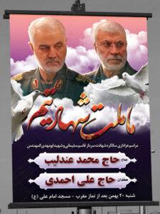 بنر اطلاع رسانی سالگرد سردار سلیمانی ابومهدی مهندس PSD لایه باز