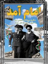 بنر 12 بهمن سالروز ورود امام به ایران و دهه فجر طرح PSD لایه باز با کیفیت