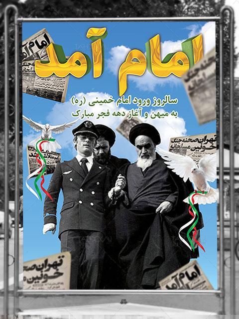 بنر 12 بهمن سالروز ورود امام به ایران