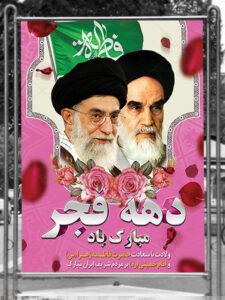 بنر دهه فجر میلاد حضرت فاطمه و امام خمینی طرح PSD لایه باز