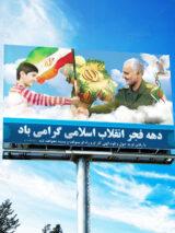 بنر لایه باز دهه فجر سردار سلیمانی طرح PSD لایه باز حرفه ای