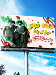 طرح بنر تبریک دهه فجر و سالروز ورود امام خمینی PSD لایه باز