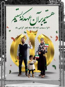 بنر دهه فجر 22 بهمن طرح PSD لایه باز با عکس خانواده ایرانی