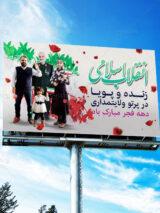 بنر دهه فجر و سردار سلیمانی طرح PSD لایه باز حرفه ای با کیفیت