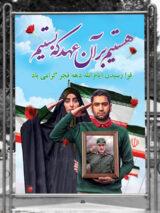 طرح بنر دهه فجر سردار سلیمانی و مردم ایران PSD لایه باز