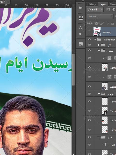 طرح بنر دهه فجر سردار سلیمانی