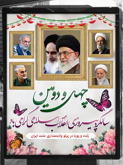 بنر دهه فجر سردار سلیمانی