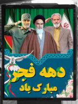 بنر 22 بهمن و سردار سلیمانی طرح تبریک دهه فجر PSD لایه باز